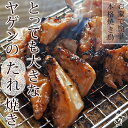 お家で本格焼き鳥! 国産鶏焼き鳥 吉野川貞光ヤゲン