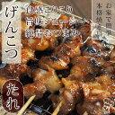 ショッピングフライパン お家で本格焼き鳥!国産鶏焼き鳥 げんこつ串 たれ味 5本 生 冷凍
