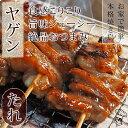 お家で本格焼き鳥!国産鶏焼き鳥 ヤゲン串 たれ味 5本