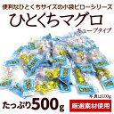 小袋珍味 ひとくちツナ 小袋ピロー500g たっぷり楽しめます