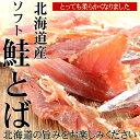 【送料無料】1000円ぽっきり 産地限定!北海道産やわらか 『鮭とば』 お得な 2パックセット ポッキリ1000円 メール便限定