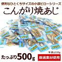 【珍味の小袋】小分けの珍味がザックザク 小袋焼きあじがたっぷり約80袋の業務用500g入り