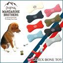 【新色登場全8色】犬のおもちゃ/犬用おもちゃ/ラテックス(ラバートーイ)/超小型犬・小型犬用/犬用品・犬/ペット・ペットグッズ・ペット用品/オモチャ/犬用おもちゃ/Mandarine Bros.Latex Bone Toy