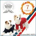 【犬 ニット】セーター 服 秋冬 中型犬 大型犬 MandarineBrothers/SlimFitSweater(XL〜3L)