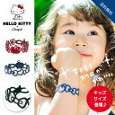 ハローキティ コラボ! + Chop!! チョップ ■ Hello Kitty キッズ ・ ブレスレット MADE IN JAPAN ・ 手洗いOK ・ 金属不使用