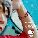【送料無料 公式】キティちゃん 大人 プレゼント ブレスレット フェーバリット 送料無料 布 スワロフスキー ペア 男女兼用アクセサリー Chop!! チョップ × ハローキティ Hello Kitty ブレスレット * リンゴ × 星…etc( Favorite フェーバリット)MADE IN JAPAN