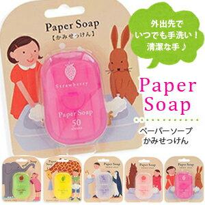 【11個までメール便可】紙石鹸(かみせっけん・ペーパーソープ)手洗いで風邪予防/ウイルス対策/インフルエンザ対策。プチギフトに最適なかわいい日用品雑貨・人気の生活雑貨。紙石けん・紙せっけん・子供