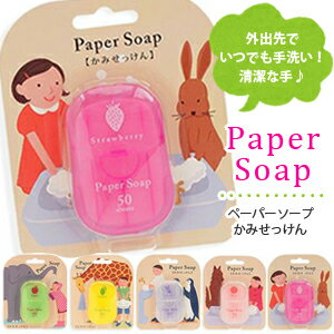 In outdoors and go always hand wash cleanly! ペーパーソープ ( paper SOAP bite SOAP ) cute / bath salts / gadgets / popularity / ranking / women's / surprise / gifts