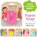 【11個までメール便可】紙石鹸(かみせっけん・ペーパーソープ...