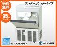 【送料無料】新品!ホシザキ 製氷機 35kg IM-35M-1[厨房一番]
