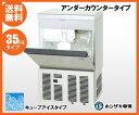 【振込限定価格】【新品】ホシザキ 製氷機 IM-35M-1ア...