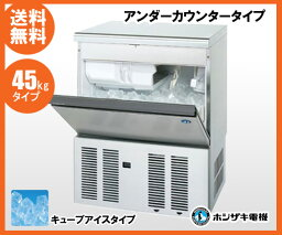 【送料無料】新品!ホシザキ 製氷機 45kg IM-45M-1 [厨房一番]