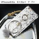 ゴージャス ラメ 取り外し可能リング ファー付き iPhoneケース ポンポン付き iPhone6/6s、iPhone6+/6s+ iPhone7 iPhone7+ iPhone ケース iphone6plus iphone7plus iphone6 ケース iphone7 ケース