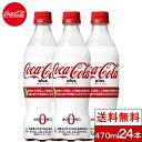 コカコーラ プラス 470ml 24本