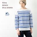 セントジェームス ナバル デュアルボーダー 長袖 Tシャツ SAINT JAMES DUAL BORDER NAVAL MONOC メンズ レディース サイズ[ネコポス可]