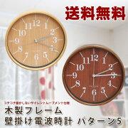 【送料無料】木製フレーム 電波掛け時計 パターン5│電波時計 壁掛け時計 掛時計 時計 クロック 北欧 おしゃれ 掛時計 掛時計 壁掛時計 電波掛時計【送料無料・送料込】