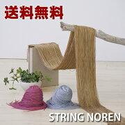 【メール便送料無料】STRING NOREN ストリングノレン│紐のれん 暖簾 ひものれん お洒落 シンプル 北欧風