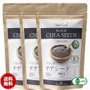 有機JASオーガニックブラックチアシード 250g 3袋 メール便送料無料 JAS certified organic black chia seeds