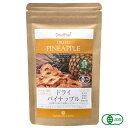 有機 ドライパイナップル無添加 砂糖不使用 50g 1袋 タイ産 JASオーガニック パイナップル 無漂白 無保存剤 食物繊維 ミネラル