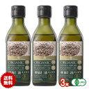 亜麻仁油 有機JASオーガニック エキストラバージン フラックスシードオイル 170g 3本 ニュージーランド産 organic extra virgin flaxseed oil低温圧搾一番搾り