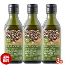 ヘンプシードオイル 麻の実油 エキストラバージン ヘンプオイル 170g 3本 リトアニア産 低温圧搾一番搾りExtra virgin Hemp Seed Oil