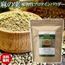 麻の実パウダー ヘンプパウダー 植物性プロテインパウダー 500g 1袋 リトアニア産 メール便送料無料 Hemp Protein Powder