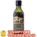 MCTオイル ココナッツ由来100% 170g 1本 MCT オイル タイ産 ケトン体 ダイエット 中鎖脂肪酸 バターコーヒー 糖質制限 林修の今でしょ..