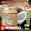 送料無料 有機JASオーガニックバージンココナッツオイル500ml 1個 タイ産 organic virgin coconut oil 冷温圧搾一番搾りやし油