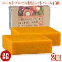 有機レッドパーム石鹸 80g 2個 コールドプロセス製法 オーガニックソープ レッドパームオイル石けん 無添加生せっけん 送料無料