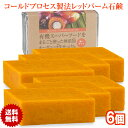 有機レッドパーム石鹸 80g 6個 コールドプロセス製法 オーガニックソープ レッドパームオイル石けん 無添加生せっけん 送料無料