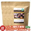 半額 P10倍 アーモンドチョコレートボール 500g 3袋 カカオ56% ペルー産 チョコボール ナッツチョコレート ハイカカオ