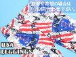 【ダンス衣装】USAレギンス(SHPJ-01)【キッズダンス 衣装/ダンス衣装/ダンス 衣装/レッスン着/練習着/ダンスパンツ/ステージ衣装/ヒップホップ/キッズヒップホップ/キッズ/ジュニア/レディース/レギンス】(ジュニア レディース)