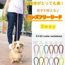 【Goldenmama】ゴールデンママ 両手が使える3Wayハンズフリーリード Lサイズ(中型〜大型犬用) 8本丸編み (全12色)