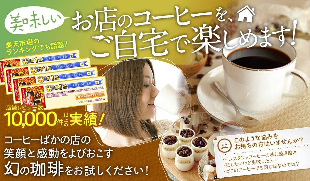 送料無料 福袋 コーヒー豆 合計900g/夜に...の紹介画像2
