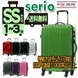 スーツケース≪B5851T/serio≫47cm SSサイズ 小型1泊 2泊 3泊 TSAダイヤルロック付国内線機内持ち込み可能(100席以上)siffler シフレ 送料無料 ファスナータイプ