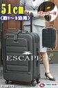 【送料無料】ESCAPE'S★ロングセラーTSA付ソフトスーツケース 51cm(YU1801TS)
