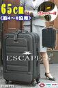【送料無料】ESCAPE'S★ロングセラーTSA付ソフトスーツケース 65cm(YU1802TS)