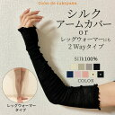 【日本製】シルク100% 2wa y シルクアームカバ- レッグウォーマー 保温 温かい 温活 薄手 UV 日焼け予防 関節痛 冷房対策 日本製