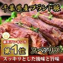【千葉県産ブランド豚肉】 スッキリ 柔らか ジューシー スペ...