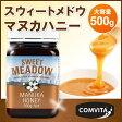 送料無料 Sweet Meadow マヌカハニー 大容量 500g[まとめ買い割引:楽天クーポン]【あす楽 年中無休】[無添加 ニュージーランド はちみつ メーカー直販]