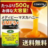 �ޥ̥��ϥˡ� ����̵�� UMF ǧ�� 5+ ������ 500g ��ǥ��ӡ� MediBee[�ޤȤ��㤤����ŷ�����ݥ�]�ڤ����� ǯ��̵�١�[�ޥ̥��ϥˡ� ̵ź�� �˥塼�������� ˪̪ �Ϥ��ߤ�]