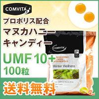 プロポリス&マヌカハニーUMF10+キャンディー(のど飴)レモン・ハチミツ味(500g)
