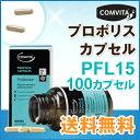 送料無料 コンビタ 直販 プロポリス PFL15 カプセル 100球[まとめ買い割引:楽天クー