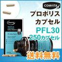 送料無料 コンビタ 直販 プロポリス PFL30 カプセル 250カプセル[まとめ買い割引:楽