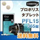 送料無料 コンビタ 直販 プロポリス PFL15 タブレット 365錠 [まとめ買い割引:楽天ク