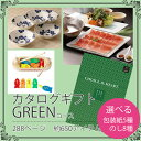 【ギフト】カタログギフト -GREEN- 結婚式 引き出物 ...