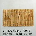 ミニよしずだれ 14.5cm×27cm【10枚セット】【ms...