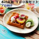 【まとめ買い】KIZARA(丸皿) 100枚セット 紙皿の様な木皿【木製簡易皿】おしゃれで可愛いカレ...