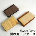 ショッピング木 MoccaBark 大人気!樹のカードケース(名刺入れ) (木種:杉・ベージュ 桧・キャメル ウォールナット・チョコ) 名刺ケース カード入れ 木製 誕生日 おしゃれ かっこいい かわいい