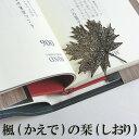 楓(かえで)のしおり ブックマーク ゴールドメープル【栞】(...